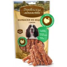 Колбаски из индейки с рисом Деревенские лакомства для собак