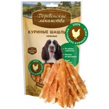 Куриные шашлычки нежные Деревенские лакомства для собак