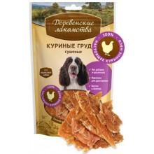 Куриные грудки сушеные Деревенские лакомства для собак