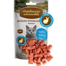Дольки крольчатины нежные Деревенские лакомства для кошек