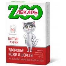 ZООЛЕКАРЬ мультивитаминное лакомство с биотином и таурином для кошек
