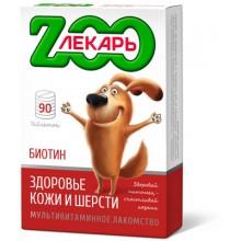 ZООЛЕКАРЬ мультивитаминное лакомство с биотином для собак