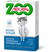 ZООЛЕКАРЬ мультивитаминное лакомство с кальцием, фосфором и витамином Д₃ для кошек